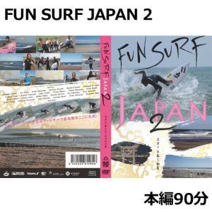 サーフィンDVD,ショート,日本,波,2016●FUN SURF JAPAN2|surfer