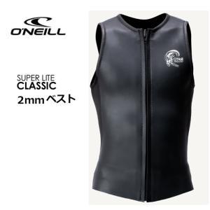 送料無料 O'neill オニール ウェットスーツ フロントジップベスト 20ss/SUPER LITE CLASSIC スーパーライトクラシック ベスト WF-1870|surfer