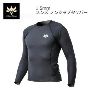 AXXECLASSIC アックスクラシック ウェットスーツ 長袖タッパ/AXXE CLASSIC 1.5mm メンズ ノンジップタッパー|surfer