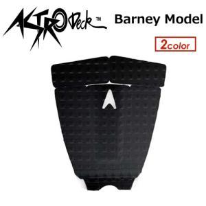 ASTRODECK アストロデッキ サーフィン デッキパッチ デッキパッド 正規品/Barney Model|surfer
