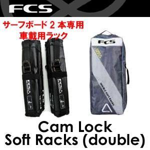 サーフィン,キャリア,ラック,カー用品,FCS,エフシーエス●Cam Lock Soft Racks Double カムロック ソフトラック ダブル|surfer