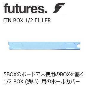 FUTUREFINS フューチャーフィン フィンボックス アタッチメント/FIN-BOX 1/2 FILLER|surfer