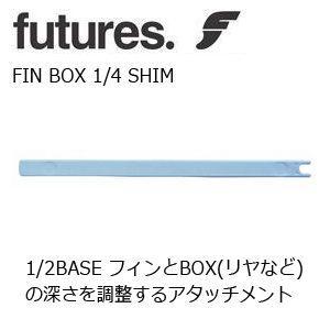 FUTUREFINS フューチャーフィン フィンボックス アタッチメント/FIN-BOX 1/4 SHIM(1本)|surfer