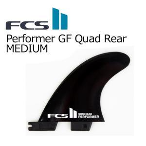 FCS2,エフシーエス,フィン,クアッドリア,GlassFlex,グラスフレックス●FCSII Performer GF Quad Rear Set|surfer