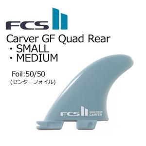 FCS2,エフシーエス,フィン,クアッドリア,GlassFlex,グラスフレックス●FCSII Carver GF Quad Rear Set 50/50|surfer