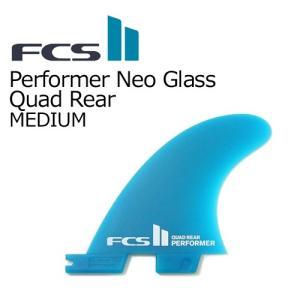 送料無料 FCS2 エフシーエス フィン クアッドリア ネオグラス/FCSII Performer Neo Glass Quad Rear Set|surfer