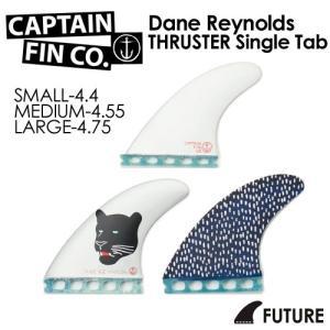 【送料無料】CAPTAINFIN,キャプテンフィン,FUTUREFINS,フューチャーフィン,デ―ンレイノルズ●Dane Reynolds THRUSTER Single Tab|surfer