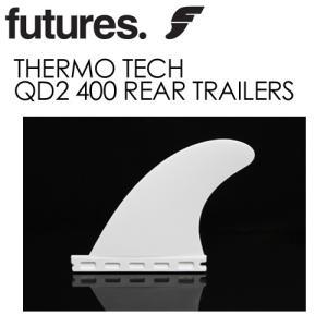 FUTUREFINS フューチャーフィン サーモテック クアッド リア/THERMO TECH QD2 400 REAR TRAILERS|surfer