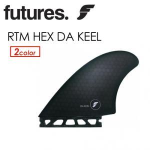 送料無料 FUTUREFINS フューチャーフィン ツイン キールフィン ハニカム/RTM HEX DA KEEL|surfer