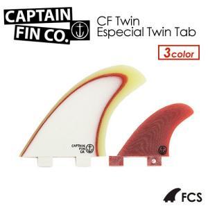 【送料無料】CAPTAINFIN,キャプテンフィン,ツイン,スタビ,FCS,エフシーエス●CF Twin Especial Twin Tab|surfer