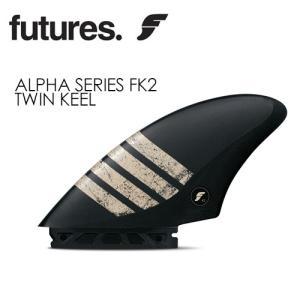 FUTUREFINS フューチャーフィン アルファ カーボンファイバー ツイン キールフィン/ALPHA SERIES FK2 TWIN KEEL|surfer