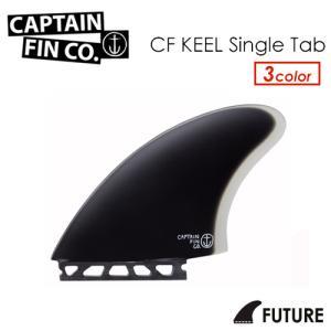 CAPTAINFIN キャプテンフィン クリステンソン ツイン キール FUTUREFINS フューチャー/CF TWIN KEEL Single Tab|surfer