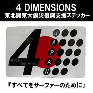 4DIMENSIONS フォーディメンション ステッカー/4D 東北関東大震災復興支援ステッカー surfer