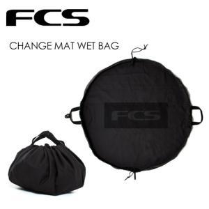 FCS エフシーエス バック 着替え ウェットバック 便利/CHANGE MAT WET BAG チェンジマット|surfer