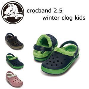 【あすつく対応】CROCS,クロックス,サンダル,冬用,ボア付,sale●crocband 2.5 winter clog kids|surfer