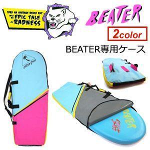 【あすつく対応】【送料無料】BEATER,ビーター,サーフボードケース,CATCHSURF,キャッチサーフ●BEATER ビーター専用サーフボードケース|surfer