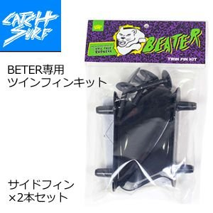 BEATER ビーター CATCHSURF キャッチサーフ/BEATER ビーター専用TWINフィンキット|surfer