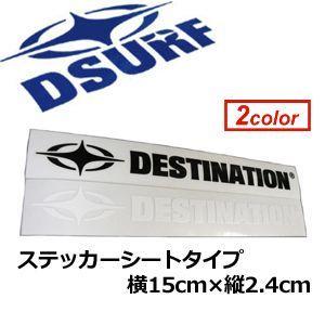DESTINATION,ディスティネーション,ステッカー●DS DESTINATION 横 シートタイプ|surfer