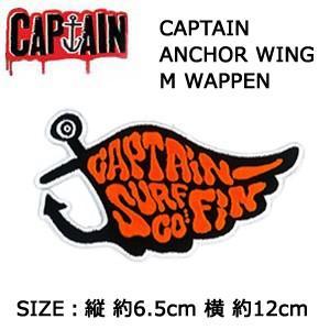 【あすつく対応】CAPTAINFIN,キャプテンフィン,ワッペン●CAPTAIN ANCHOR WING L WAPPEN|surfer