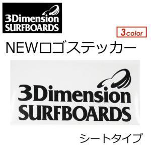 3Dimension,Surfboards,スリーディメンション,サーフボード,ステッカー●New Logo Sticker ロゴステッカー 218×112mm|surfer