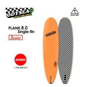 【送料無料】ODYSEA,ファン,ロング,CATCHSURF,キャッチサーフ,スポンジボード●PLANK 8.0 Single-fin|surfer