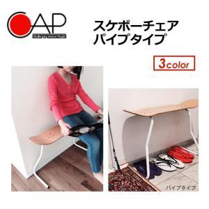 CAP,キャップ,家具,インテリア,椅子,サイドテーブル●スケボーチェア パイプタイプ surfer