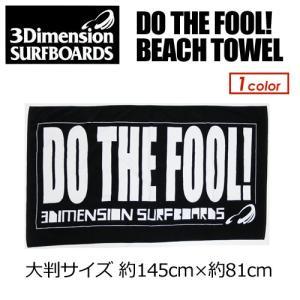 3Dimension,Surfboards,サーフボード,タオル,大判,バスタオル,着替え,今治産●DO THE FOOL! BEACH TOWEL ビーチタオル|surfer