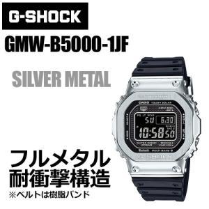 【送料無料】G-SHOCK,G−ショック,カシオ,時計,ウォッチ,限定,メタルシリーズ●GMW-B5000-1JF|surfer