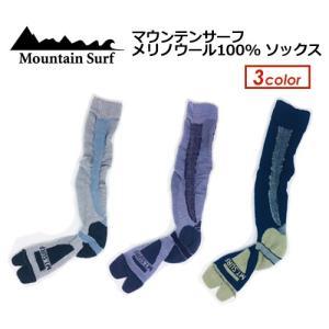 Mountain Surf,マウンテンサーフ,スポーツソックス,靴下●マウンテンサーフ メリノウール100% ソックス|surfer