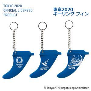 TOKYO2020 オリンピック サーフィン 記念品 フィン キーホルダー 正規品 /東京2020 キーリング フィン  エンブレム/ピクトグラム/マスコット surfer