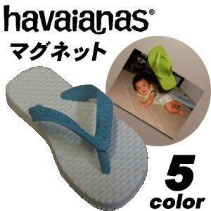 あすつく havaianas ハワイアナス/マグネット|surfer