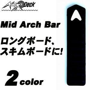 デッキパッチ デッキパッド ASTRODECK アストロデッキ/Medium Arch Bar|surfer