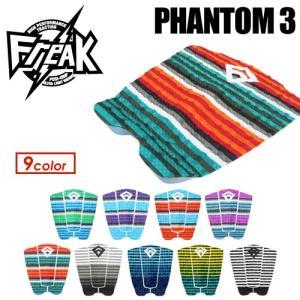 FREAK フリーク デッキパッチ デッキパッド/PHANTOM III ファントム3|surfer