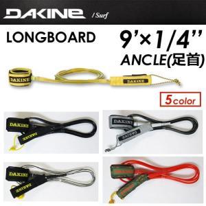 DAKINE,ダカイン,リーシュコード,パワーコード,17ss●LONGBOARD ANKLE 足首 9'×1/4'' AH237-862|surfer