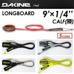 DAKINE,ダカイン,リーシュコード,パワーコード,17ss●LONGBOARD CALF 膝 9'×1/4'' AH237-864|surfer