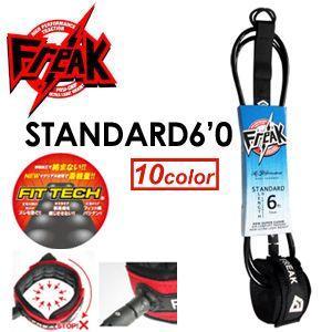 FREAK,フリーク,リーシュコード,パワーコード●STANDARD 6ft スタンダード|surfer