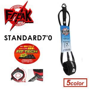FREAK,フリーク,リーシュコード,パワーコード●STANDARD 7ft スタンダード|surfer