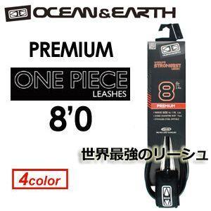 OCEAN&EARTH,オーシャンアンドアース,リーシュコード,パワーコード●PREMIUM ONE PIECE LEASH 8'0 surfer