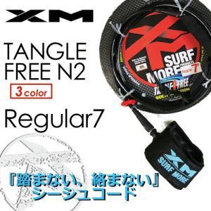 XM,エックスエム,リーシュコード,パワーコード,2017●TANGLE FREE N2 タングルフリー レギュラー 7ft surfer
