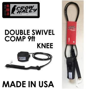 あすつく 送料無料 Crow Haley クロウ ハーレー リーシュコード パワーコード ロング 膝 コンプ/Double Swivel Comp 9ft Knee|surfer