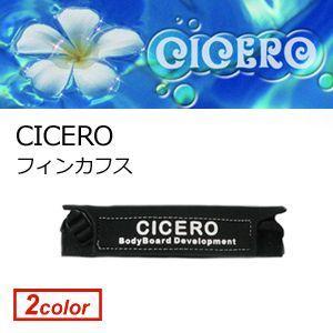 ボディボード ソックス CICERO シセロ/フィンカフス 2個セット surfer
