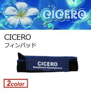 ボディボード ソックス CICERO シセロ/フィンパッド surfer
