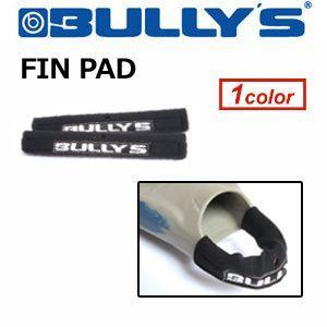 ボディボード アクセサリー BULLY'S ブリーズ フィン フィンパッド メール便対応可/FIN PAD surfer