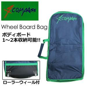 送料無料 COMPASS コンパス ボディボード アクセサリー 旅行 トラベルケース ハードケース/Wheel Board Bag|surfer