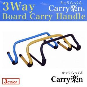 ロングボード ボードキャリー ウェットハンガー ワックスアップ/Carry楽n キャリらっくん|surfer