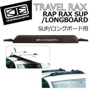 【送料無料】OCEAN&EARTH,オーシャンアンドアース,カー用品,ラック,キャリア●RAP RAX SUP/LONGBOARD サップ/ロングボード surfer