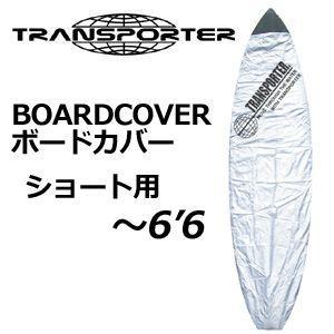 サーフボードケース ソフトケース TRANSPORTER トランスポーター デッキカバー/BOARD COVER  ボードカバー ショート 〜6'6 surfer