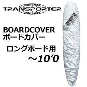 サーフボードケース,ソフトケース,TRANSPORTER,トランスポーター,デッキカバー●BOARD COVER ボードカバー ロング 〜10'0|surfer