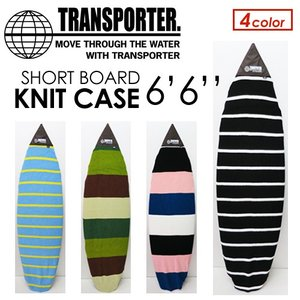 TRANSPORTER トランスポーター サーフボード ケース ニットケース/KNITCASE SHORT ショートボード 6.6 surfer