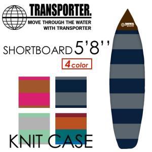TRANSPORTER,トランスポーター,サーフボード,ケース,ニットケース,sale●2017 KNITCASE SHORT ショートボード 5.8|surfer